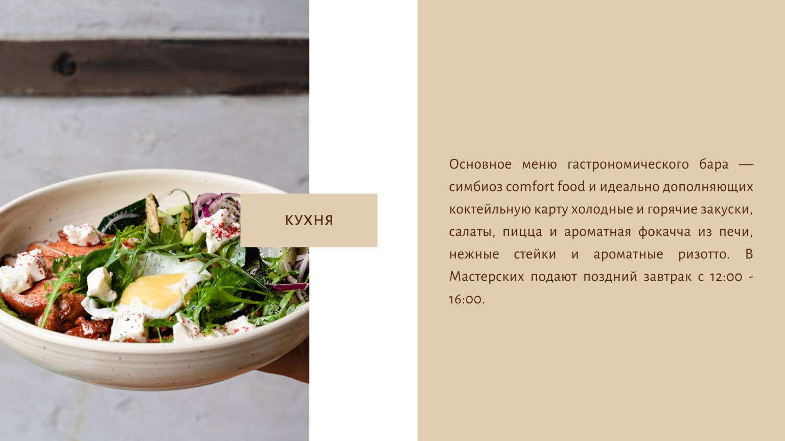 MASTERS&MARGARITAS Кухня